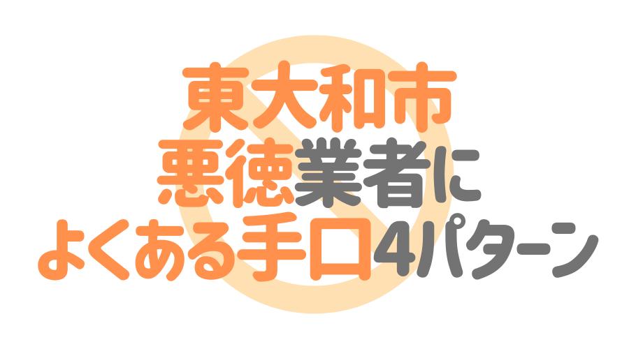東京都東大和市の悪徳塗装業者によくある手口4パターン