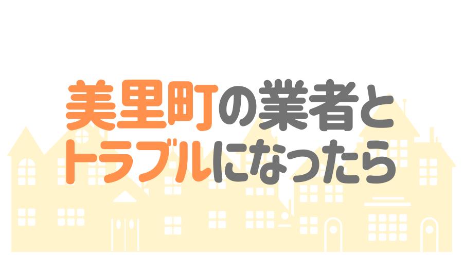 埼玉県美里町の塗装業者とトラブルになった場合の対処方法
