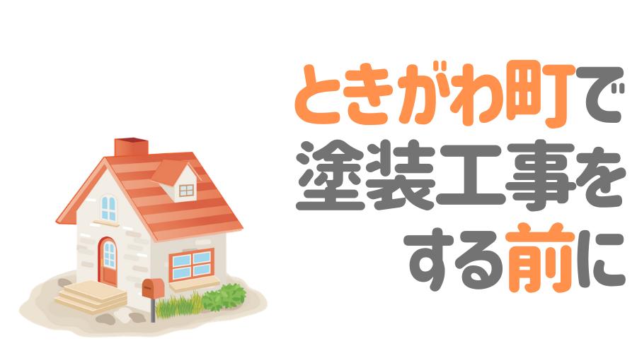 埼玉県ときがわ町で塗装工事をする前に…
