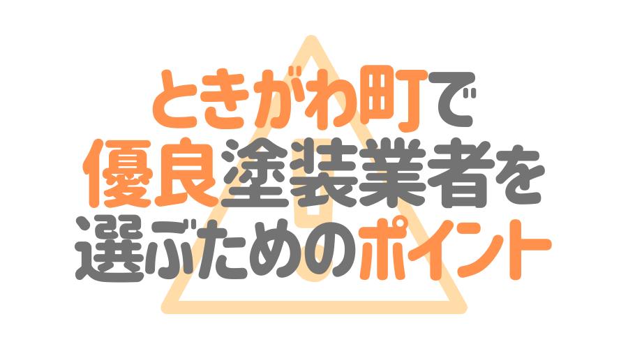 埼玉県ときがわ町で「優良塗装業者」を選ぶためのポイント