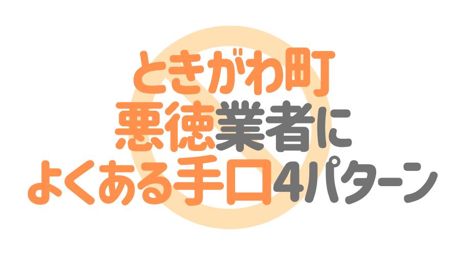 埼玉県ときがわ町の悪徳塗装業者によくある手口4パターン