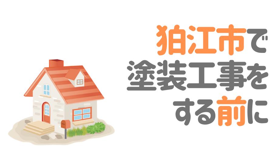 東京都狛江市で塗装工事をする前に…
