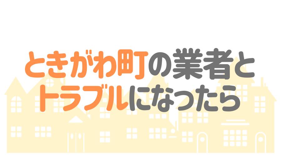 埼玉県ときがわ町の塗装業者とトラブルになった場合の対処方法