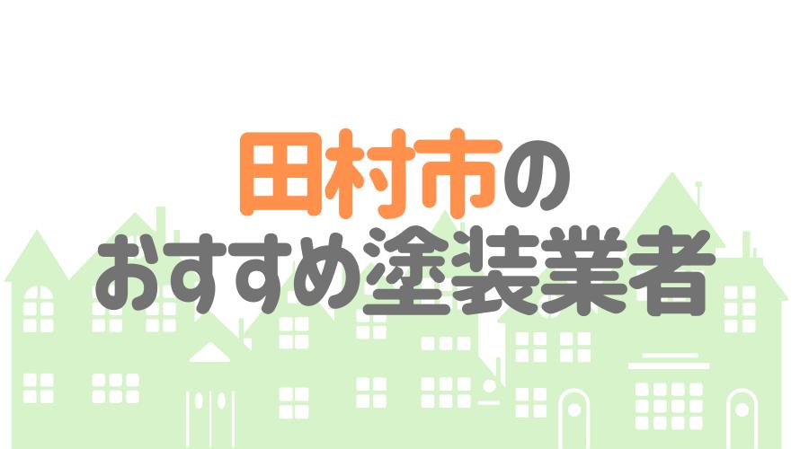 福島県田村市のおすすめ「屋根・外壁塗装業者」一覧