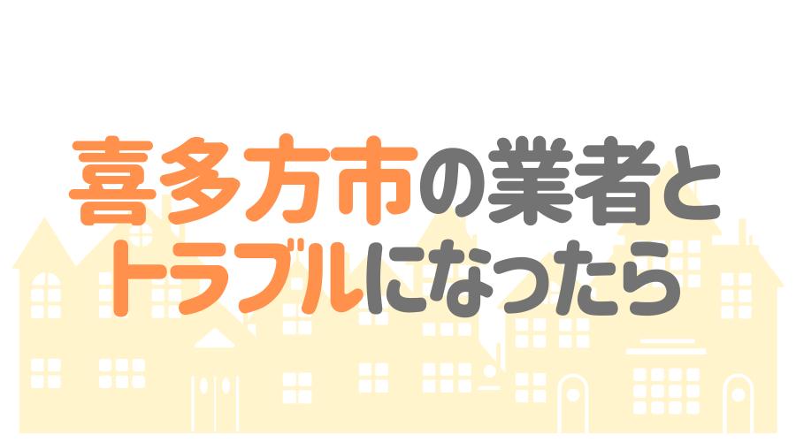 福島県喜多方市の塗装業者とトラブルになった場合の対処方法