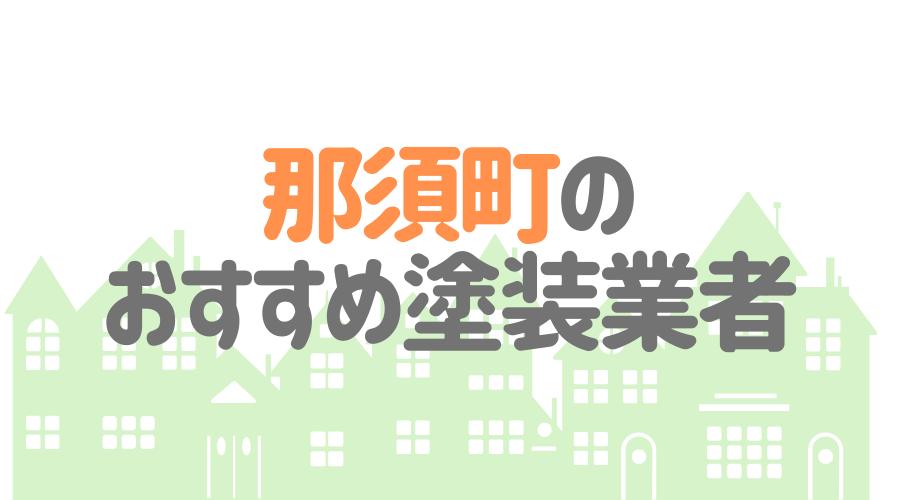 栃木県那須町のおすすめ「屋根・外壁塗装業者」一覧