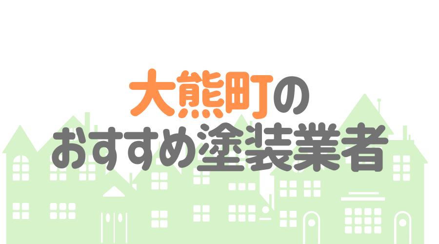 福島県大熊町のおすすめ「屋根・外壁塗装業者」一覧