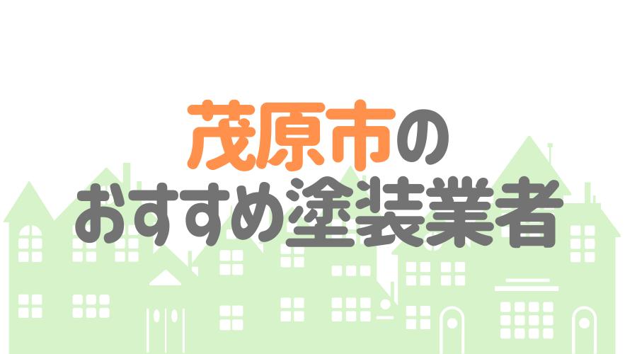 千葉県茂原市のおすすめ「屋根・外壁塗装業者」一覧