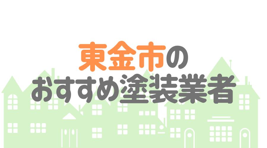 千葉県東金市のおすすめ「屋根・外壁塗装業者」一覧