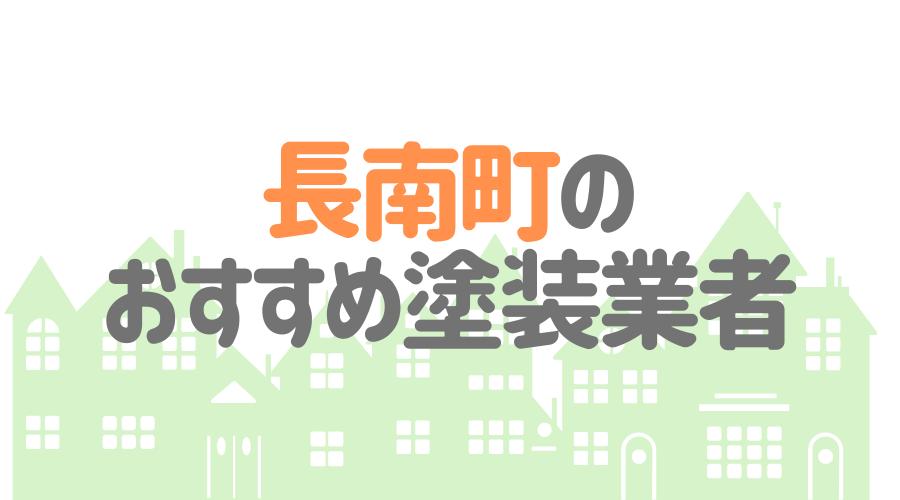 千葉県長南町のおすすめ「屋根・外壁塗装業者」一覧