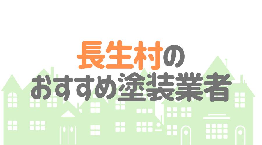 千葉県長生村のおすすめ「屋根・外壁塗装業者」一覧