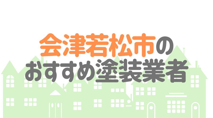 福島県会津若松市のおすすめ「屋根・外壁塗装業者」一覧