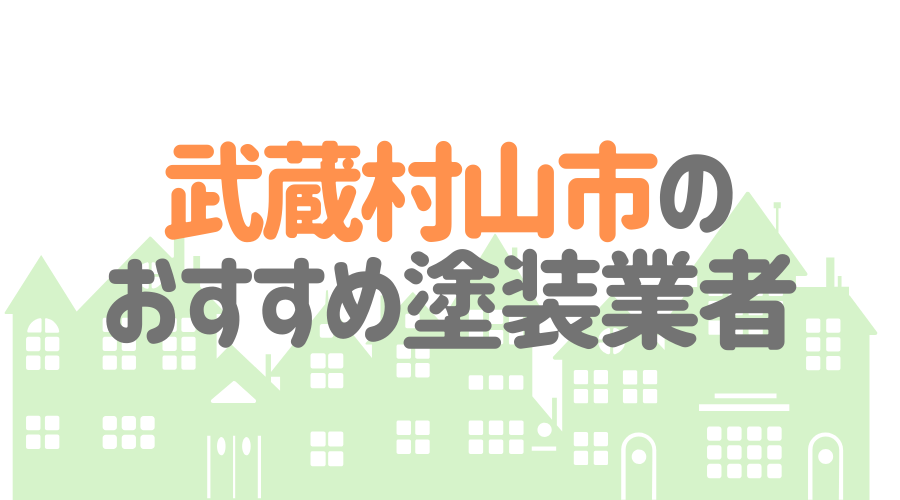 東京都武蔵村山市のおすすめ「屋根・外壁塗装業者」一覧