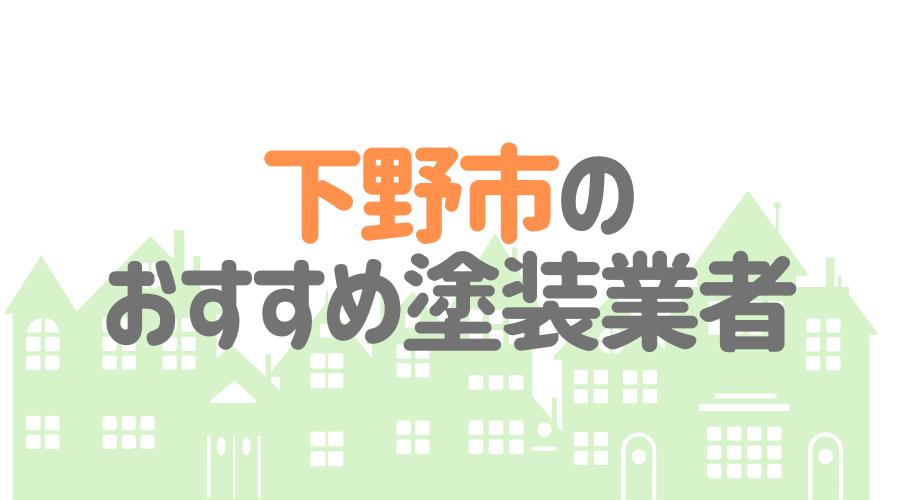 栃木県下野市のおすすめ「屋根・外壁塗装業者」一覧