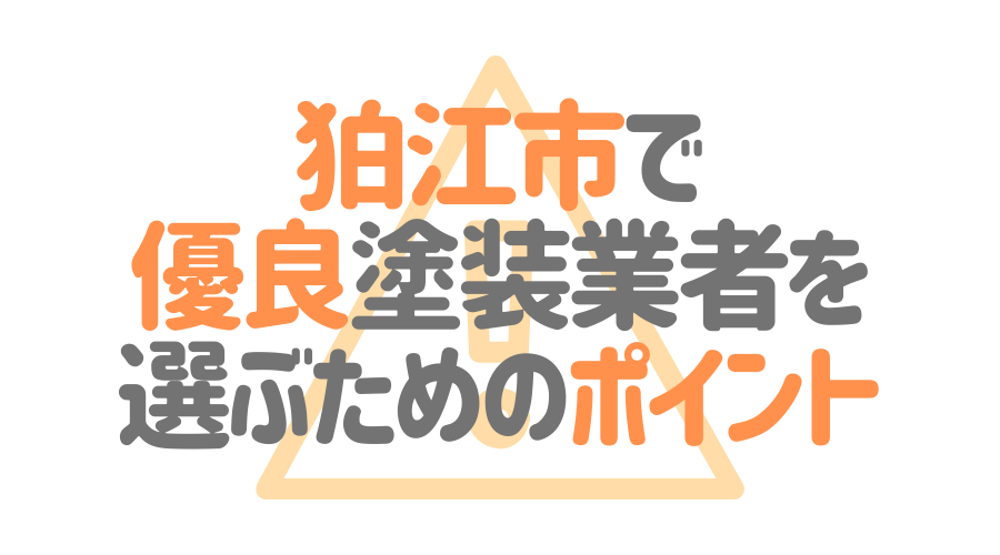東京都狛江市で「優良塗装業者」を選ぶためのポイント