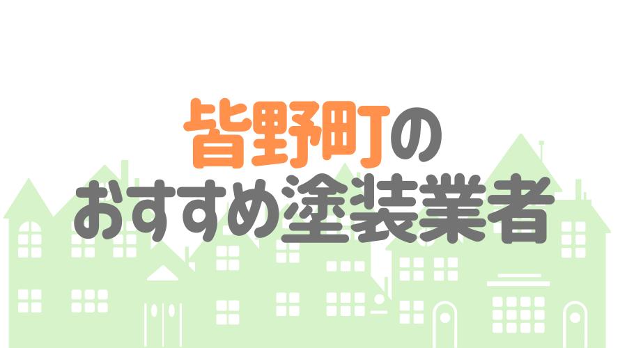 埼玉県皆野町のおすすめ「屋根・外壁塗装業者」一覧