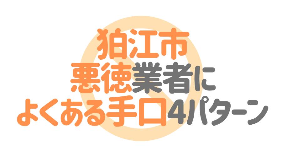 東京都狛江市の悪徳塗装業者によくある手口4パターン