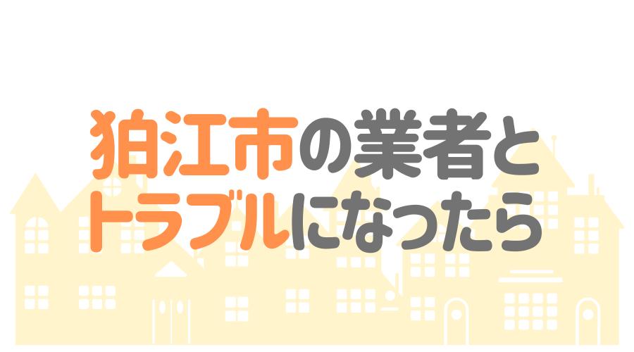 東京都狛江市の塗装業者とトラブルになった場合の対処方法