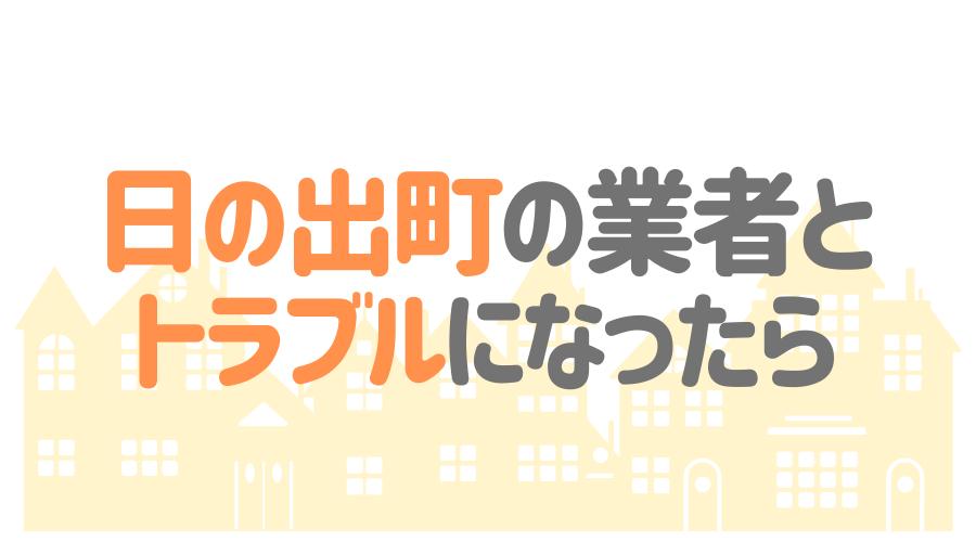 東京都日の出町の塗装業者とトラブルになった場合の対処方法