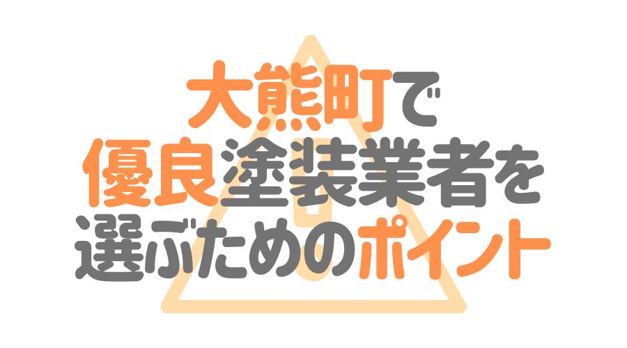 福島県大熊町で「優良塗装業者」を選ぶためのポイント