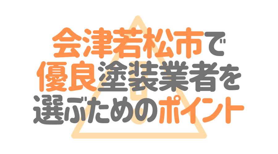 福島県会津若松市で「優良塗装業者」を選ぶためのポイント