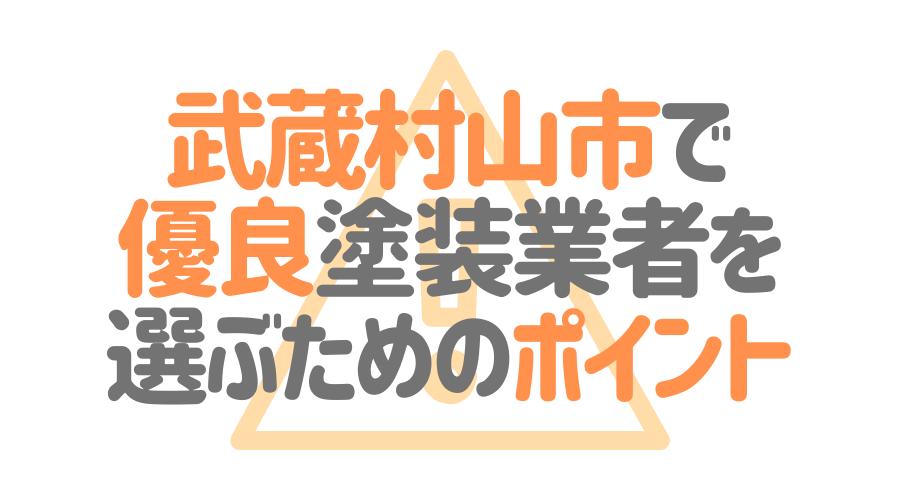 東京都武蔵村山市で「優良塗装業者」を選ぶためのポイント
