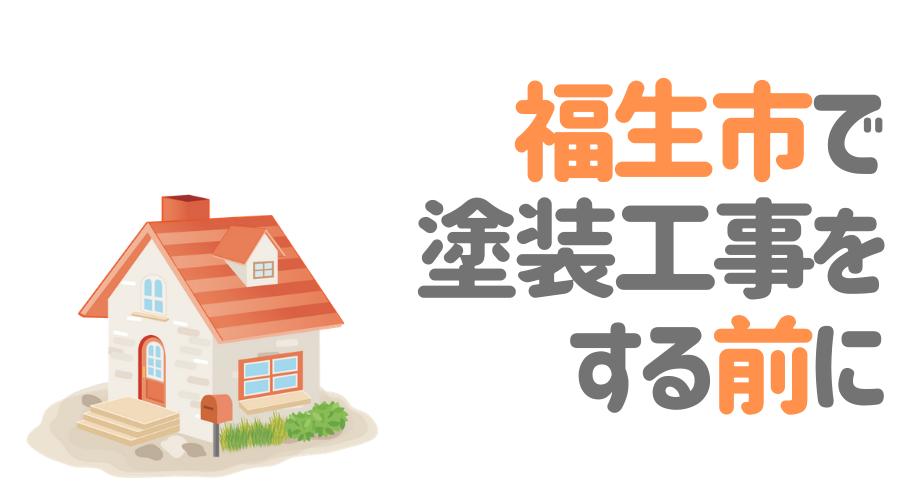 東京都福生市で塗装工事をする前に…