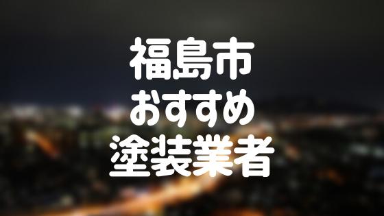 福島県福島市の「外壁塗装・屋根塗装」おすすめ業者を一覧で紹介!