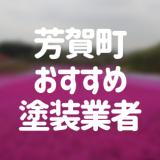 栃木県芳賀町の「外壁塗装・屋根塗装」おすすめ業者を一覧で紹介!