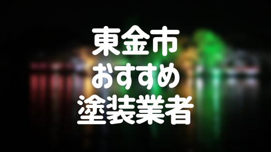 千葉県東金市の「外壁塗装・屋根塗装」おすすめ業者を一覧で紹介!