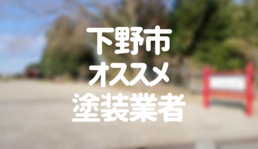 栃木県下野市の「外壁塗装・屋根塗装」おすすめ業者を一覧で紹介!
