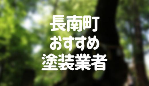千葉県長南町の「外壁塗装・屋根塗装」おすすめ業者を一覧で紹介!