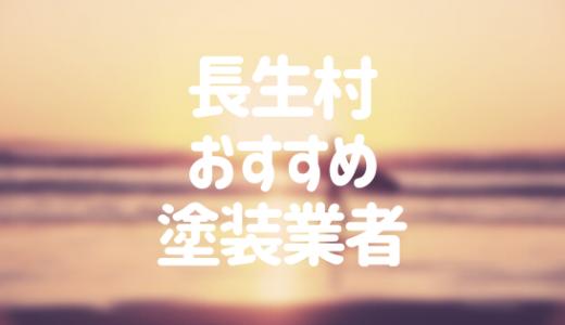 千葉県長生村の「外壁塗装・屋根塗装」おすすめ業者を一覧で紹介!