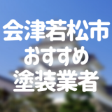 福島県会津若松市の「外壁塗装・屋根塗装」おすすめ業者を一覧で紹介!