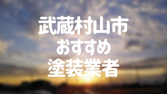 東京都武蔵村山市の「外壁塗装・屋根塗装」おすすめ業者を一覧で紹介!