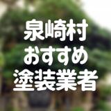 福島県泉崎村の「外壁塗装・屋根塗装」おすすめ業者を一覧で紹介!