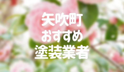 福島県矢吹町の「外壁塗装・屋根塗装」おすすめ業者を一覧で紹介!