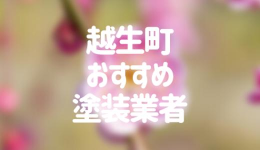 埼玉県越生町の「外壁塗装・屋根塗装」おすすめ業者を一覧で紹介!