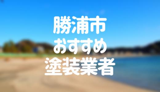 千葉県勝浦市の「外壁塗装・屋根塗装」おすすめ業者を一覧で紹介!