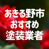東京都あきる野市の「外壁塗装・屋根塗装」おすすめ業者を一覧で紹介!