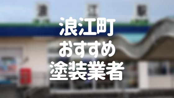 福島県浪江町の「外壁塗装・屋根塗装」おすすめ業者を一覧で紹介!