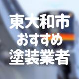 東京都東大和市の「外壁塗装・屋根塗装」おすすめ業者を一覧で紹介!