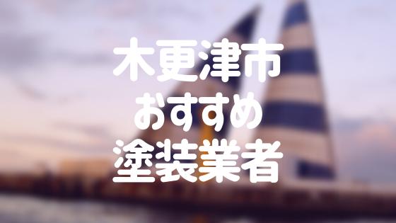 千葉県木更津市の「外壁塗装・屋根塗装」おすすめ業者を一覧で紹介!