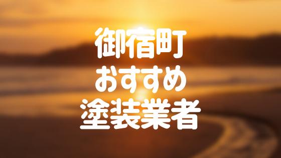 千葉県御宿町の「外壁塗装・屋根塗装」おすすめ業者を一覧で紹介!
