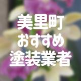 埼玉県美里町の「外壁塗装・屋根塗装」おすすめ業者を一覧で紹介!