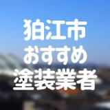 東京都狛江市の「外壁塗装・屋根塗装」おすすめ業者を一覧で紹介!
