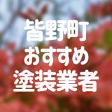 埼玉県皆野町の「外壁塗装・屋根塗装」おすすめ業者を一覧で紹介!