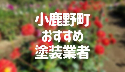 埼玉県小鹿野町の「外壁塗装・屋根塗装」おすすめ業者を一覧で紹介!