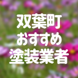 福島県双葉町の「外壁塗装・屋根塗装」おすすめ業者を一覧で紹介!