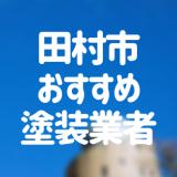 福島県田村市の「外壁塗装・屋根塗装」おすすめ業者を一覧で紹介!